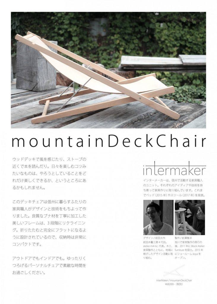 mountainDeckChair_00