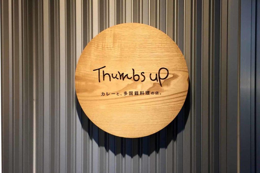 signboard_thumbsup